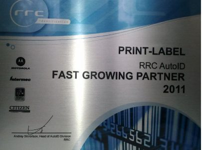 Компания Принт-Лейбл награждена престижной номинацией
