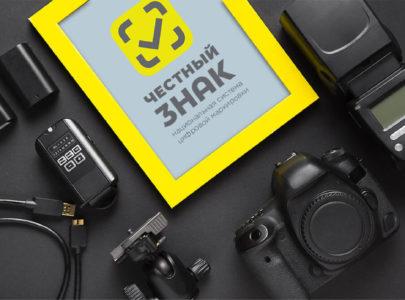 Маркировка фотоаппаратов и аксессуаров