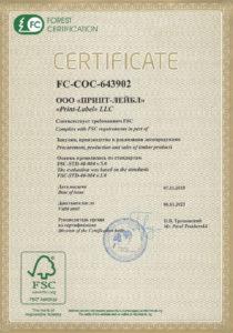 Print Label Соответствие требованиям FSC