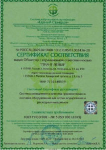 print-label-gost-r-iso-9001-2015-iso-90012015-1